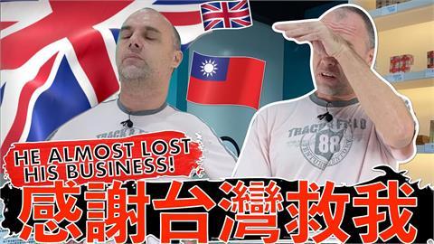 寶島防疫再次成功!2個月降到2級 英籍老闆讚:感謝台灣救我