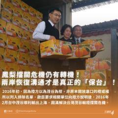 中片面暫停進口台鳳梨 江啟臣:中國不應有政治考量