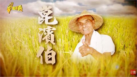 台灣演義/ 全台最知名的農夫「無米樂」崑濱伯田園一生|2021.03