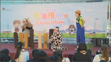 「藝童Fun暑假」 桃機推親子活動吸人氣