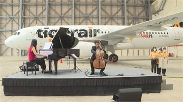 台灣虎航六週年公益音樂會 飛機維修廠棚成獨特演奏廳