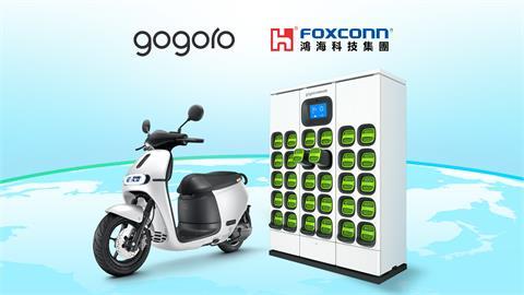 鴻海揪電動機車一哥!與Gogoro策略聯盟  拚電池交換系統、智慧電動機車