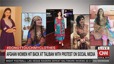 塔利班全面打壓女權 當地推特出現女子穿鮮豔服飾照