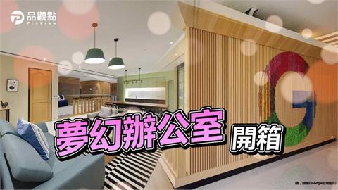 Google台灣新辦公室亮相!員工餐廳超直白就叫...「灶腳」