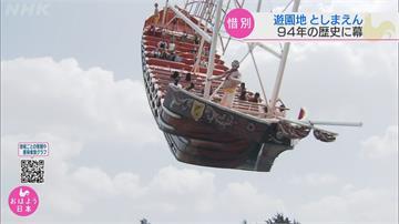 東京「豐島園」遊樂園正式關閉 2023年化身哈利波特主題公園