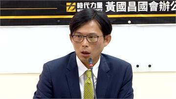 檢舉國安局挨批收割 黃國昌:他們攻擊帶風向