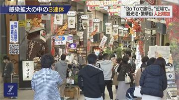 疫情爆開 日本宣布札幌.大阪排除國旅補助外