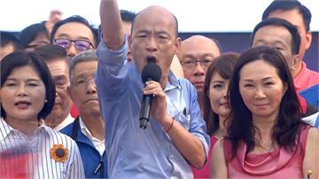 韓國瑜凱道造勢 民進黨議員批「鬼混市長」應該請辭