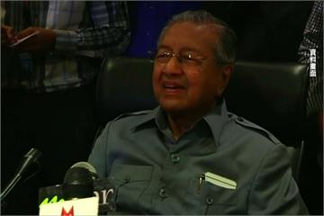 92歲馬哈地選總理 努力洗刷威權領導形象