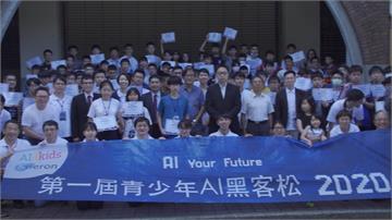 第一屆青少年AI黑客松競賽  逾300位學生角逐