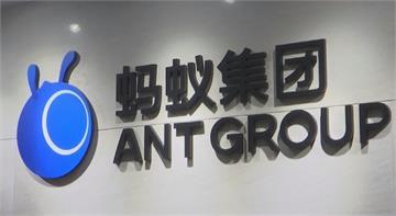 全球最大IPO生變 上交所宣布暫緩螞蟻上市