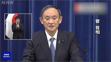 日本首都圈一都三縣 1/8到2/7進入緊急事態