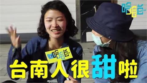 「有一種甜」叫台南人覺得不甜!街訪當地人:全糖完全不夠味