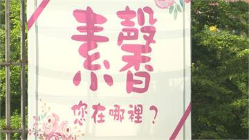 「素馨您在哪裡?」 廣告看板推銷在地茶玩創意