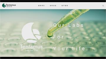 騰德姆斯公司 爆出水產品重金屬檢驗疑造假