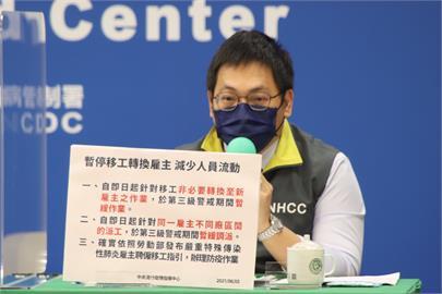 快新聞/電子廠爆移工群聚染疫 指揮中心:暫停移工轉換雇主、廠區