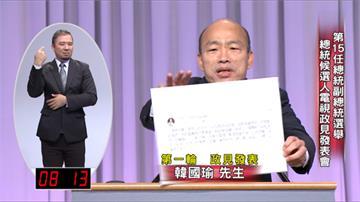 韓國瑜嗆民進黨「豬八戒吃這個國家」 蔡英文:拿出證據