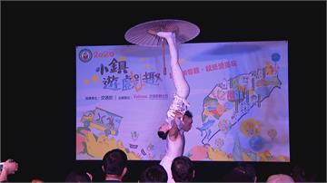 行銷台灣小鎮風華 觀光兼看戲 觀光局舉辦「小鎮遊戲趣2.0」