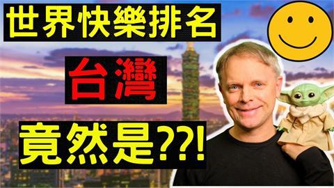 台灣全球第19快樂!中國僅排第52名 外籍教授笑虧:其他省分怎麼了?