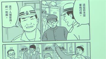 二二八事件力保家園 「二七部隊」成漫畫重現歷史