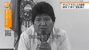 全球/明君在位太久變暴君!玻利維亞總統「被下台」
