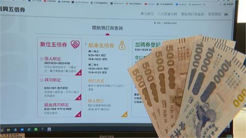 快新聞/地方創生券使用方法曝 國發會:10月中公布適用店家