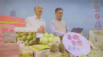 高雄首選電商平台 推出多項防疫農產超值組