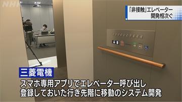 搭電梯按按鈕最怕接觸傳染!手機掃描、臉部辨識 就能搭電梯
