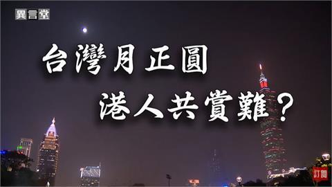 異言堂/撐香港也要顧國安 港人移民來台門檻提高