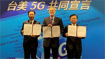 快新聞/台美發布5G共同宣言 強調技術合作重要性