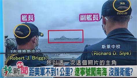 全民筆讚/網搜熱夯!美軍翹腳看中國「遼寧號」照片曝光 名嘴這樣說