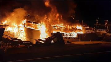 屏東鹽埔漁港又發生火燒船 琉球籍漁船突竄火延燒2船燒燬