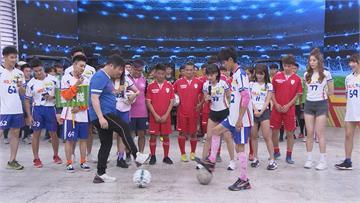 《綜藝大集合》足球賽開踢!六隊大集合聲勢浩大
