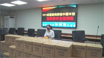 議員訂製新年桌曆...傻眼!中華民國年號變中國