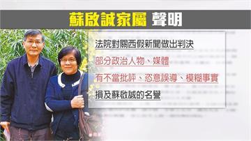 蘇啟誠輕生主因 外交部、家屬說法有出入