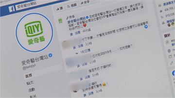 愛奇藝、騰訊九月恐被 「逐出」台灣?愛奇藝小編:營運正常請安心追劇