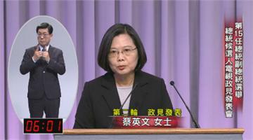 快新聞/前兩次政策會都用錯誤數據 蔡英文再諷韓國瑜:當總統不能憑感覺!