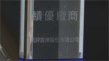 廚具商「凱羿-KY」遭詐騙!恐賠10億 股價跌停鎖死
