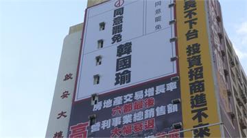 市府清晨拂曉拆看板 罷韓團體「綁黃絲帶」反擊