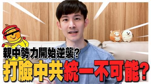 共產黨是騙子!李敖兒不再信「中國能統一台灣」 波特王笑:小粉紅還有自信?
