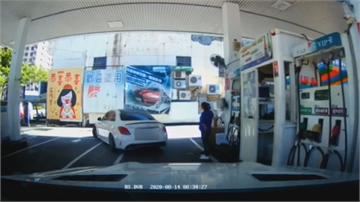 「加滿」賴帳變「加300」? 稱車借朋友開 車主現身結清油錢