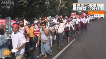 緬甸政變通訊科技戰! 軍方斷網 民眾靠藍芽、翻牆軟體反制