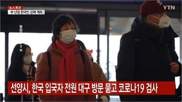 大量南韓民眾飛往青島躲武漢肺炎 機票價格暴漲10倍