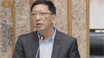 吳榕峯到中國當康橋校長 議員質疑違反旋轉門條款