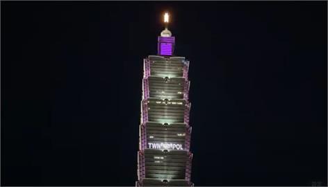 快新聞/台北101今晚點燈「TWN🤝POL」 感謝波蘭贈40萬劑AZ疫苗