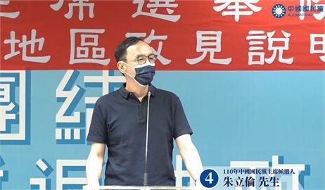 快新聞/朱立倫為提前離席向江啟臣致歉 高喊國民黨不能變成「小紅」