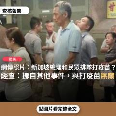 事實查核/【錯誤】網傳照片指稱「看看新加坡總理李顯龍和民眾排隊打疫苖,這才是民主」?