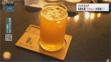 印尼歷史悠久草本飲料「Jamu」疫情下翻紅重新受到歡迎!