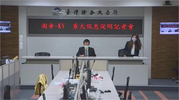 中資、財報疑雲扯不清 淘帝KY開股臨會急澄清