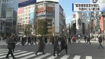 快新聞/東京武肺疫情狂燒 首都圈一都三縣8日自行宣布「緊急事態行動」